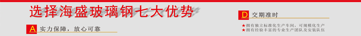 深圳玻璃钢